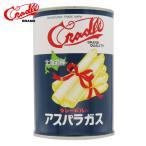 惣菜 ギフト クレードル興農 北海道産 アスパラガス(ホワイトアスパラ/徳用缶)