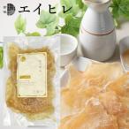 高級珍味 エイヒレ(200g)