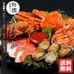 お歳暮 カニ 蟹 かに 送料無料 特撰 海鮮セットA / 北海道 ずわいがに ズワイガニ 毛蟹 毛ガニ 詰め合わせ セット