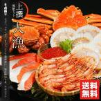 お中元 御中元 蟹 セット 上撰 海鮮セット 大漁(たいりょう)(6品セット) 北海道 かにセット カニ 詰め合わせ