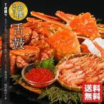 其它 - お中元 御中元 蟹 セット 金撰 海鮮セット 舌鼓(したつづみ)(7品セット) 北海道 かにセット カニ 詰め合わせ
