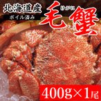 カニ ギフト 北海道産 毛ガニ 1尾 400g(ボイル済み) / 毛蟹 毛がに 詰め合わせ 姿 蟹姿 茹で ボイル済み 冷凍