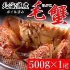 カニ ギフト 北海道産 毛ガニ 1尾 500g(ボイル済み) / 毛蟹 毛がに 詰め合わせ 姿 蟹姿 茹で ボイル済み 冷凍