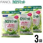 FANCL カロリミット 約90回 3袋 360粒