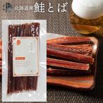 メール便 送料無料 食品 北海道産 鮭とば 約150g(熟成乾燥タイプ) /  ポッキリ ぽっきり 海鮮 珍味 おつまみ 北海道 お試し