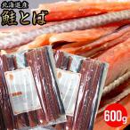 メール便 送料無料 食品 北海道産 鮭とば約1kg(500g×2袋) (熟成乾燥タイプ) / 大容量 業務用 海鮮 珍味 おつまみ 北海道