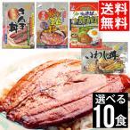 メール便 送料無料 近海食品 北海道産炭焼 さんま丼&いわし丼&にしん親子丼 選べる10食セット / レトルト 惣菜