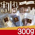 チョコレート 割れチョコ 300g / 【ミルク ビター キャラメル ストロベリー マンゴー】/ スイーツ 自宅用 訳あり 訳アリ