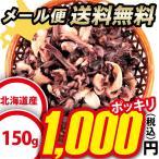 北海道産 干しタコ(脚/150g)