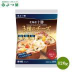 お歳暮 乳製品 よつ葉 北海道十勝100 3種のチーズ 贅沢モッツァレラブレンド 120g / よつ葉 チーズ 乳製品