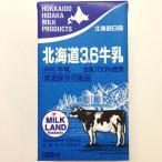 北海道日高 北海道3.6牛乳1000ml【生乳100%使用】【常温保存可能品】