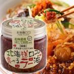 【ごはんのおかず】北海道ロコの食べるラー油(北海道産ほたて貝柱)