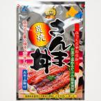 さんま丼(さんま1枚、添付たれ17g、添付山椒0.1g)