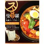 曼荼羅 札幌スープカレー 野菜カレー