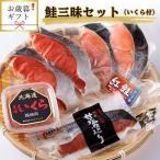 【お歳暮ギフト】鮭三昧セット(いくら付)(紅鮭切身・時鮭切身・山漬切身・いくら醤油漬け)