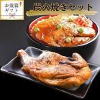 【お歳暮ギフト】炭火焼セット(旭川名物新子焼き・豚丼)
