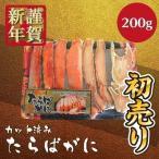 【新春初売りSALE】 カット済み タラバガニ 200g 蟹 カニ タラバ 海鮮 ギフト 贈り物 贈答 内祝 お取り寄せ 贈答品 初売 2021 福袋 セール 初売り