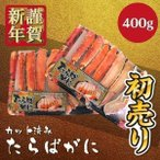 【新春初売りSALE】 カット済み タラバガニ 400g 蟹 カニ タラバ 海鮮 ギフト 贈り物 贈答 内祝 お取り寄せ 贈答品 初売 2021 福袋 セール 初売り