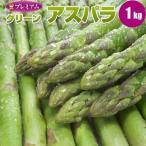 蘆筍 - アスパラガス グリーン アスパラ 1kg 北海道産 ギフト用 L/2L混