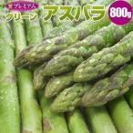 アスパラガス アスパラ 800g 北海道 ギフト グリーン L/2L混  アスパラ 北海道産 野菜 新鮮 お取り寄せ 道産