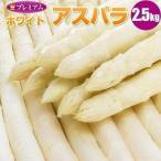 ホワイトアスパラガス 2.5kg 北海道 ギフト S/2L混 北海道産 お取り寄せ グルメ 野菜 アスパラ ホワイト 道産 新鮮