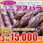 蘆筍 - 紫アスパラガス アスパラ3kg 北海道産 ギフト用 S/2L混