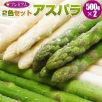 蘆筍 - アスパラガス グリーン400g+ホワイト400g 2色セット 北海道産 M/L/2L混