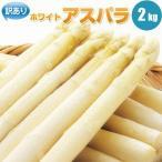 蘆筍 - ホワイトアスパラガス アスパラ2kg 北海道産 訳あり S/2L混