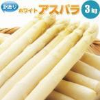 蘆筍 - ホワイトアスパラガス アスパラ3kg 北海道産 訳あり S/2L混