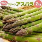 蘆筍 - アスパラガス グリーンアスパラ 2kg 北海道産 L/2L混 早出し