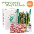 蘆筍 - グリーンアスパラガス 800g L とジンギスカン500gセット