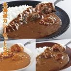 ショッピングカレー お歳暮ギフト/北海道こだわりのカレーセット(牛すじ・角煮・バターチキン)3種×6袋