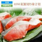 紅鮭 切り身2切 切り身 北洋産 同梱用 北海道 ギフト 内祝 御祝 お返し お取り寄せ グルメ 敬老の日