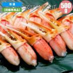 ズワイガニ爪 500g カニ爪 レシピに活躍 蟹爪 同梱用 北海道 ギフト 内祝 御祝 お返し お取り寄せ 敬老の日