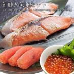 紅鮭 と魚卵セット 紅鮭 切り身 4切 いくら醤油漬け 100g 甘口 たらこ 200g