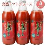 お歳暮ギフト/トマトジュース3本 あのオオカミの桃と同じ鷹栖産トマト使用