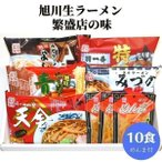 お中元 ギフト 御中元 旭川 生ラーメン 繁盛店の味 10食セット