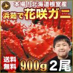 花蟹 - 花咲ガニ 900g × 2尾 希少な 花咲ガニ 北海道産 カニ