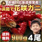 花蟹 - 花咲ガニ 900g × 4尾 希少な 花咲ガニ 北海道産 カニ