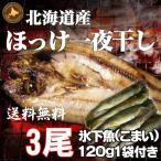 バレンタインギフト / ほっけ一夜干し3枚+こまい(氷下魚)1袋 北海道産ホッケ一夜干し・コマイ一夜干し / 干物