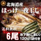 バレンタインギフト / ほっけ一夜干し6枚+こまい(氷下魚)1袋 北海道産ホッケ一夜干し・コマイ一夜干し / 干物