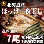 バレンタインギフト / ほっけ一夜干し7枚+こまい(氷下魚)1袋 北海道産ホッケ一夜干し・コマイ一夜干し / 干物