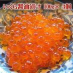 いくら醤油漬け 北海道 いくら 100g×3個 イクラ醤油漬け ギフト
