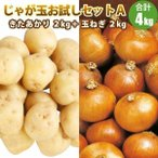 北海道産じゃがいも・たまねぎのじゃが玉お試しセットA(きたあかり2kg・玉ねぎ2kg)