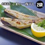 こまい一夜干し 2袋 北海道 干物 魚 海鮮 ギフト