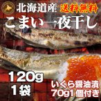 こまい一夜干し 氷下魚 1袋 いくら醤油漬け 70g1個 北海道産 こまい 一夜干し