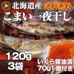 こまい一夜干し 氷下魚 3袋 いくら醤油漬け 70g1個 北海道産 こまい 一夜干し