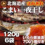 こまい一夜干し 氷下魚 6袋 いくら醤油漬け 70g1個 北海道産 こまい 一夜干し
