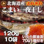 お中元 ギフト 御中元 こまい一夜干し 氷下魚 10袋 いくら醤油漬け 70g1個 北海道産 こまい 一夜干し