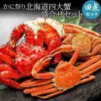 Other - カニ 蟹 かに祭り北海道四大蟹盛合せセット 高級ギフト カニ 詰め合わせ